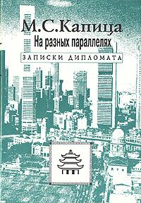 Книга На разных параллелях. Записки дипломата