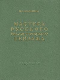 Мастера русского реалистического пейзажа