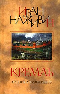 Кремль. Хроника XV-XVI веков