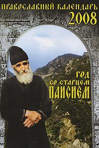 Купить Год со старцем Паисием. Православный календарь 2008