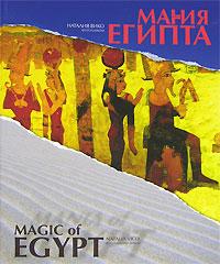 Магия/Мания Египта. Наталия Вико