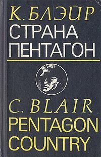 Страна Пентагон