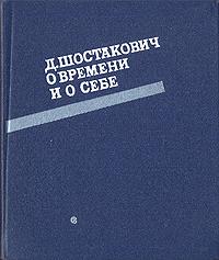 Д. Шостакович о времени и о себе. 1926-1975