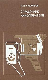 Справочник кинолюбителя
