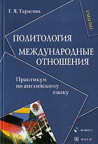 Политология. Международные отношения. Практикум по английскому языку