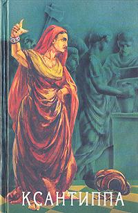 Ксантиппа. Гетера Лаиса. Царица красоты. Рынок женщин