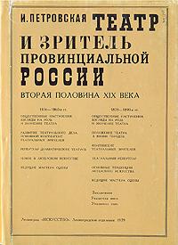 Театр и зритель провинциальной России. Вторая половина XIX века
