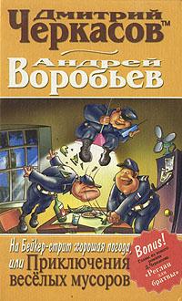 Дмитрий Черкасов. Комплект из двух книг. Книга 1. На Бейкер-стрит хорошая погода, или Приключения ве
