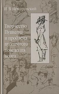 Творчество Пушкина и проблема публичного поведения поэта