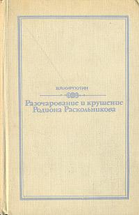 Разочарование и крушение Родиона Раскольникова