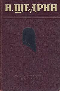 Н. Щедрин (М. Е. Салтыков). Избранные произведения