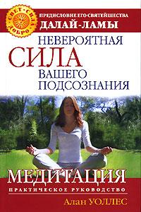 Невероятная сила вашего подсознания. Медитация. Алан Уоллес