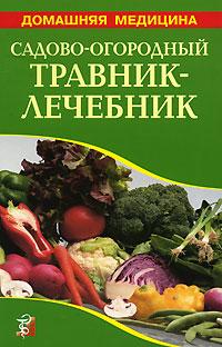 Садово-огородный травник-лечебник ( 978-5-488-01883-9, 978-5-488-01286-8 )