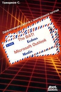 The Bat! Microsoft Outlook, Marlin, Eudora. ����������� ������ � ����������� ������