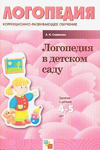 смирнова л.н логопедические знятия для детей2-3лет