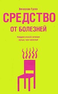 Средство от болезней. Вячеслав Гусев