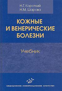 Кожные и венерические болезни ( 5-89481-517-7 )