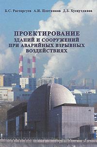 Проектирование зданий и сооружений при аварийных взрывных воздействиях ( 978-5-93093-443-4 )
