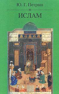Ислам. Ю. Г. Петраш