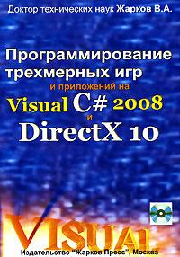 Программирование трехмерных игр и приложений на Visual C# 2008 DirectX 10 (+ CD-ROM)