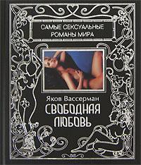 Свободная любовь. Яков Вассерман