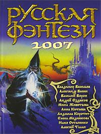 Русская фэнтези. 2007