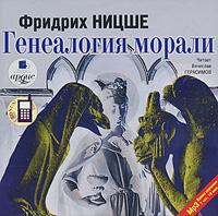 Генеалогия морали (аудиокнига МР 3)