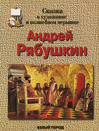 Андрей Рябушкин. Сказка о художнике и волшебном перышке ( 5-7793-0773-3 )