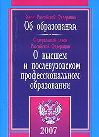 Диаспару, Федеральный закон о высшем образовании мире зеркалом