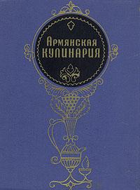Армянская кулинария