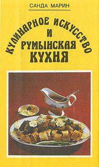 Кулинарное искусство и румынская кухня