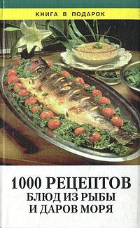 1000 рецептов блюд из рыбы и даров моря