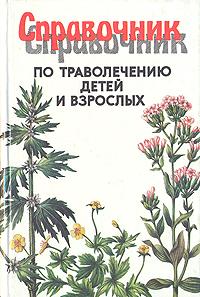 Справочник по траволечению детей и взрослых