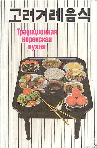 Традиционная корейская кухня
