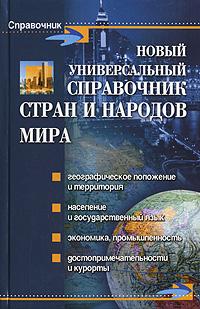 Новый универсальный справочник стран и народов мира