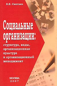 Социальные организации. Структура, виды, организационная культура и организационный менеджмент