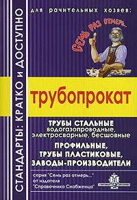 Трубопрокат ( 978-5-93588-071-2 )
