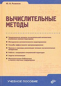 Вычислительные методы ( 978-5-9775-0137-8 )