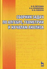 Сборник задач по алгебре, геометрии и началам анализа12296407Предлагаемое учебное пособие содержит краткие теоретические сведения по всем разделам алгебры, тригонометрии, геометрии и началам математического анализа. Излагаются методы решения всех типовых задач. Каждая глава издания содержит задачи для самостоятельного решения, разбитые по нарастающей степени сложности на группы А, В, С. Главы завершаются контрольными тестами, предназначенными для проверки усвоения соответствующего материала. В заключительной главе приведены итоговые тесты по всему курсу математики. Предназначено для учащихся средних школ и для преподавателей, ведущих занятия в колледжах, лицеях, на подготовительных курсах и других подразделениях системы довузовской подготовки.