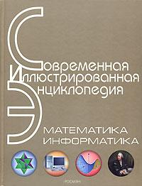 Математика. Информатика. Энциклопедия