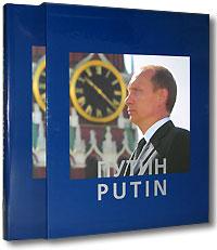 Путин / Putin (подарочное издание)