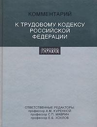 Комментарий к Трудовому кодексу Российской Федерации ( 978-5-9584-0155-0 )