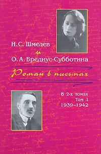 Роман в письмах. В 2 томах. Том 1. 1939-1942