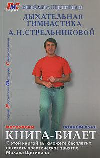 Дыхательная гимнастика А. Н. Стрельниковой. Книга-билет
