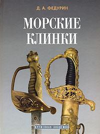 Морские клинки. Д. А. Федурин