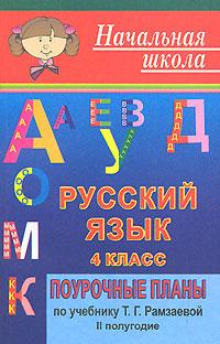 Русский язык. 4 класс. Поурочные планы к учебнику