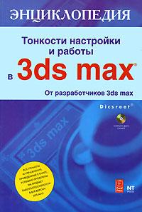 Тонкости настройки и работы в 3ds max (+ CD-ROM) ( 5-477-00734-9 0-240-80739-1 )