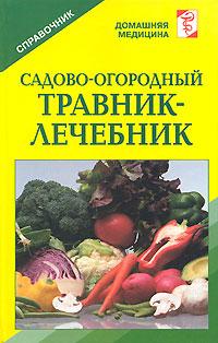 Садово-огородный травник-лечебник. Справочник ( 978-5-488-01285-1, 978-985-16-2403-0 )