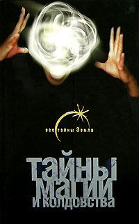 Zakazat.ru Тайны магии и колдовства. Л. Нимбрук