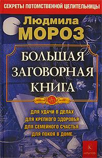 Книга Большая заговорная книга